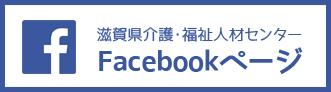 滋賀県介護・福祉人材センターFacebookページ
