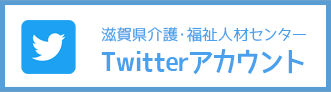 滋賀県介護・福祉人材センターTwitterアカウント