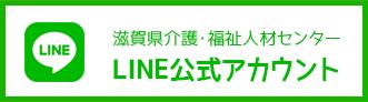 滋賀県介護・福祉人材センターLINE公式アカウント