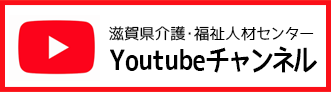 滋賀県介護・福祉人材センターYoutubeアカウント