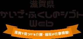 滋賀県 かいご・ふくしのシゴトWeb