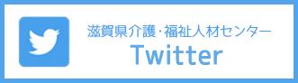 滋賀県介護・福祉人材センターTwitter